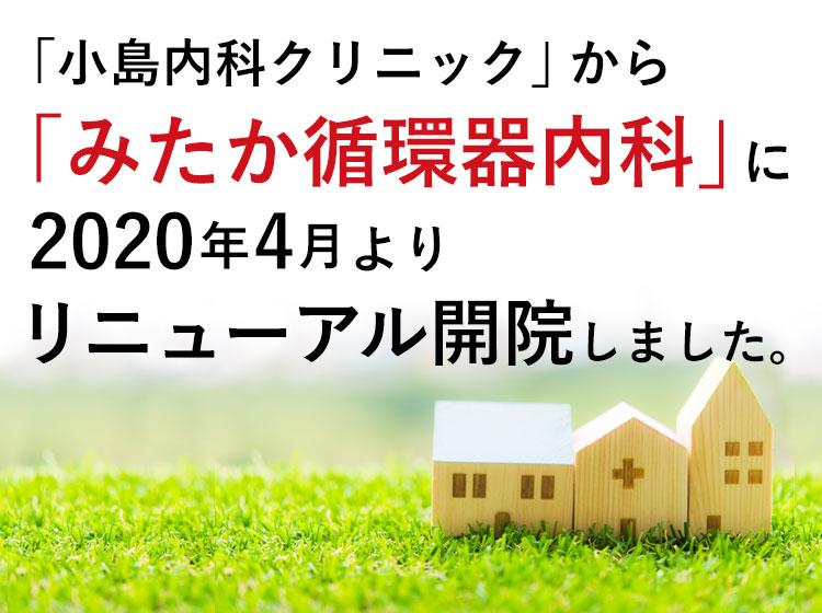 「小島内科クリニック」から「みたか循環器内科に2020年4月よりリニューアル開院しました。